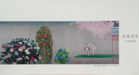 201070515田島周吾日本画展