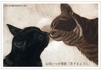 山田いつか個展 恋するように ギャラリー猫町