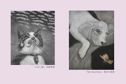 佐藤恵美 長谷川美菜 作品展 「愛しい時間・・・ふたたび」 ギャラリーサロンTACT