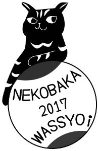 ネコバカわっしょい!2017