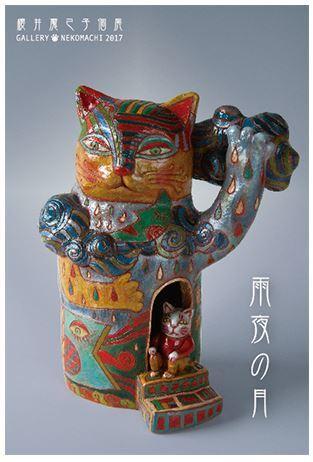 櫻井魔己子個展 雨夜の月 ギャラリー猫町