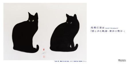 高橋行雄展 猫と歩む軌跡 東洋の美学 銀座レトロギャラリーMUSEE