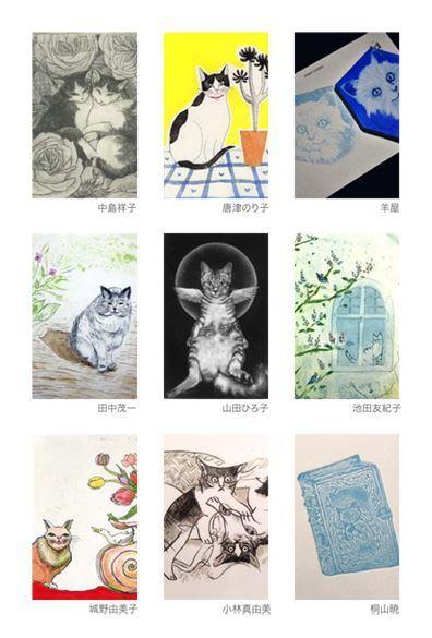 猫へのオマージュー版画作品展 メゾンドネコ