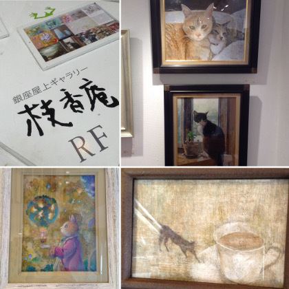 いまを生きるアーティスト ギャラリー枝香庵