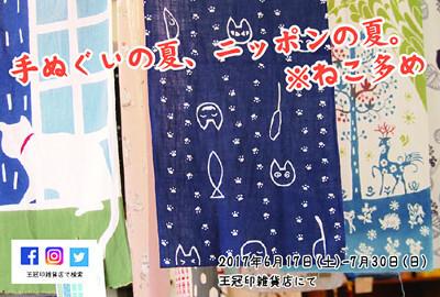 手ぬぐいの夏、ニッポンの夏。※ねこ多め 王冠印雑貨店