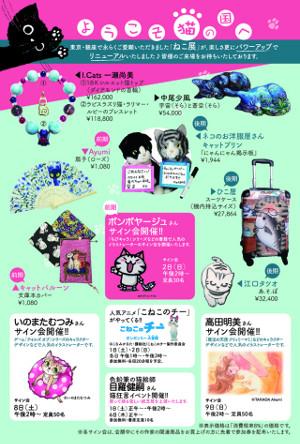 ねこ展 東武池袋店
