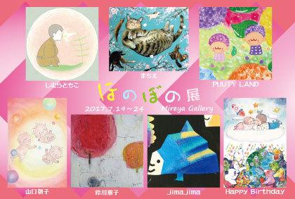 20170723ほのぼの展 ミレージャギャラリー