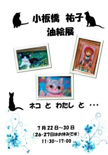 20170723小板橋祐子油絵展 谷中伊勢元