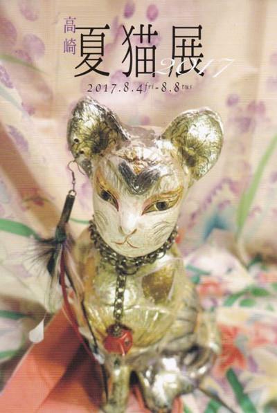 高崎夏猫展2017