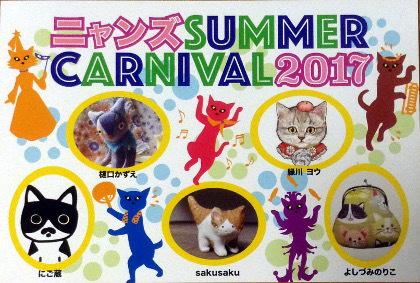 20170827ニャンズSUMMER CARNIVAL 猫の額