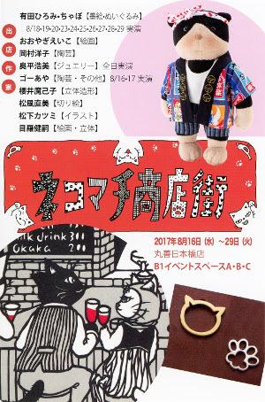 20170828ネコマチ商店街 丸善日本橋店
