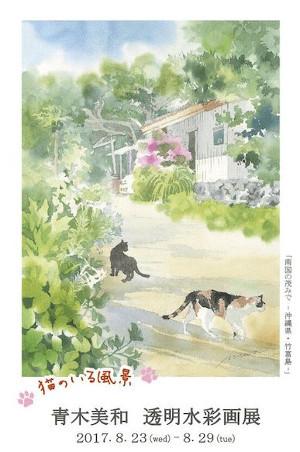 20170828青木美和透明水彩画展 ぎゃらりーび~た