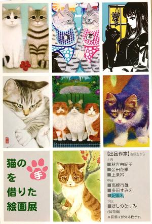 20170828猫の手を借りた絵画展 丸善日本橋店
