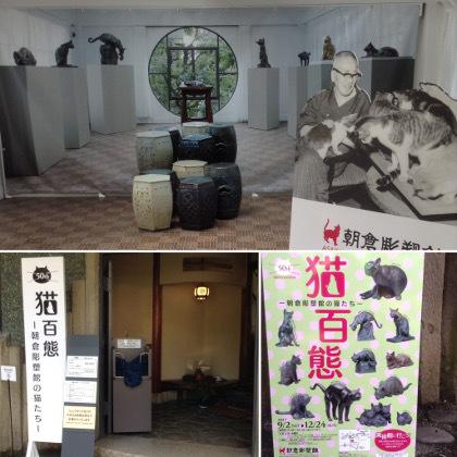 朝倉彫塑館猫百態