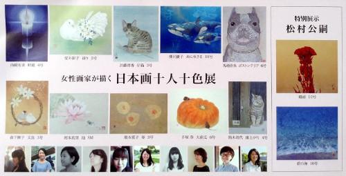 女性画家が描く日本画十人十色展 丸善日本橋店