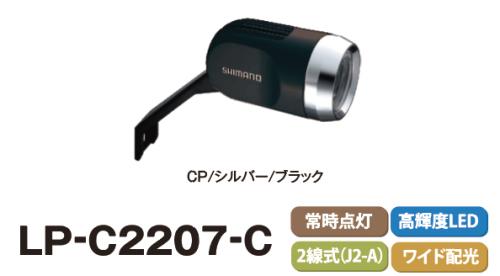 LPC2207ランプヘッド