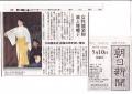 三田や 新聞記事_0002