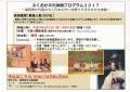 西日本新聞29年8月11日B_0002