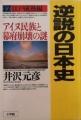 IMG_20170918_104331逆説の日本史17江戸成熟編