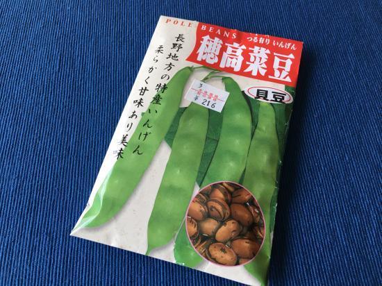 貝豆の種2017
