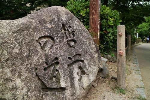 IMG_0334  哲学の道 石碑