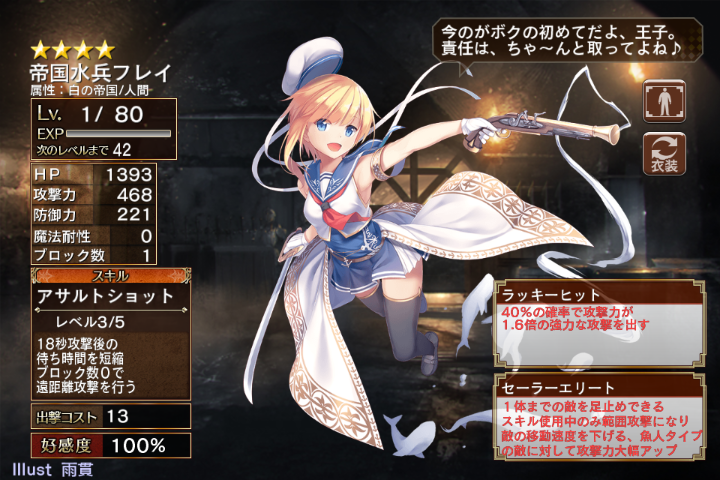 kancolle_20170429-174029540.png