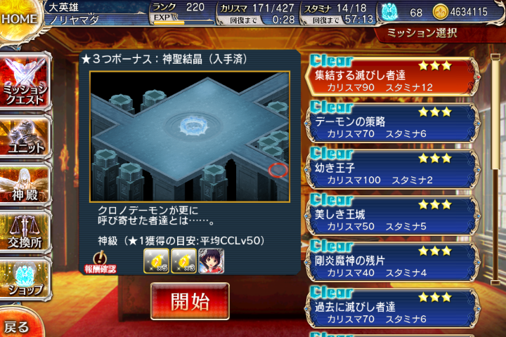 kancolle_20170624-204457700.png