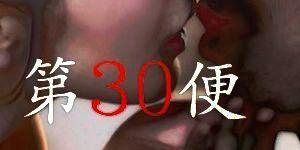 un30mokuji.jpg
