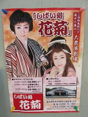 hanagiku21.jpg