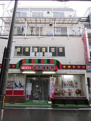 konohana10.jpg