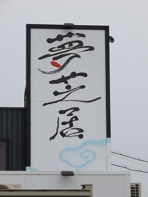 yumeshi26.jpg