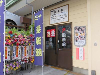 yuuraku15.jpg