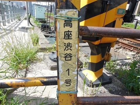 小田急江ノ島線の高座渋谷1号踏切@大和市b