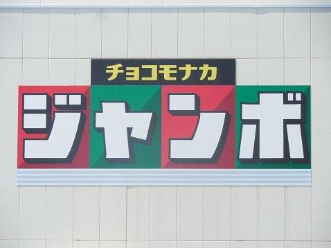 チョコモナカジャンボのロゴ