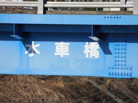 鶴見川の水車橋@横浜市青葉区b