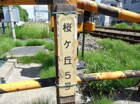 小田急江ノ島線の桜ヶ丘5号踏切@大和市b