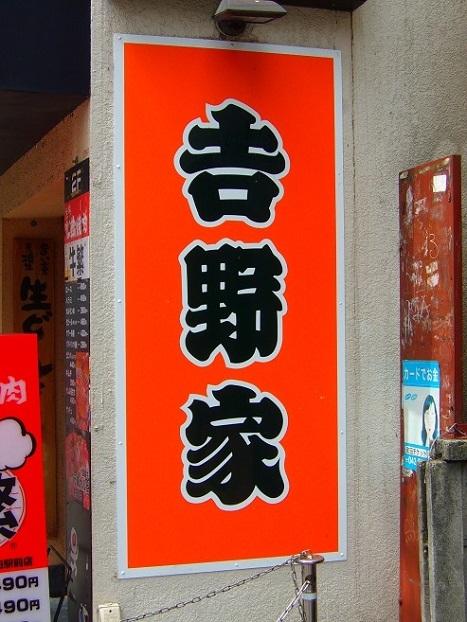 吉野家のロゴ
