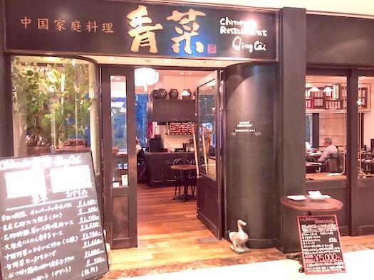Qingcai 1
