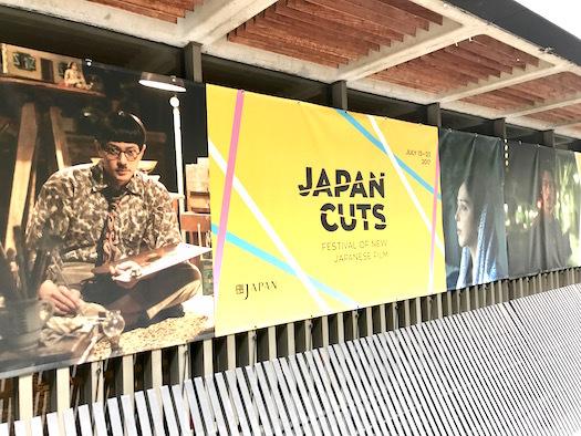 Japan Cuts 2