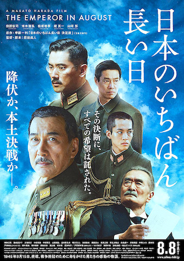 Longest Day Poster