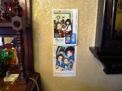 アニメ氷菓のポスター