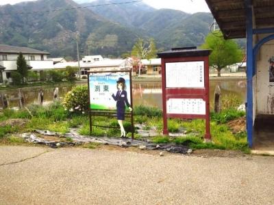 淵東駅名標