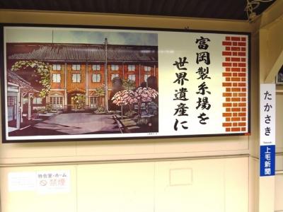 上電高崎駅