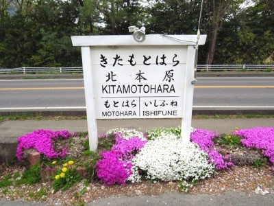 北本原駅名標