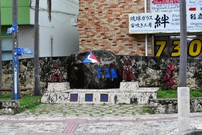 730交差点の記念碑