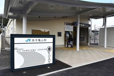 あき亀山駅モニュメント