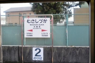 武蔵塚駅名標