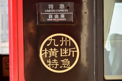 九州横断特急ロゴ