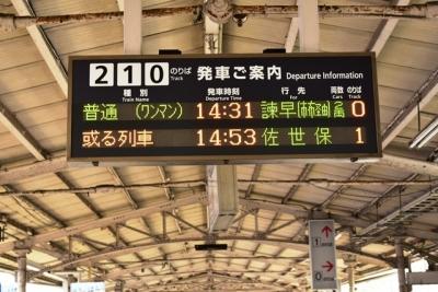 或る列車発車案内標