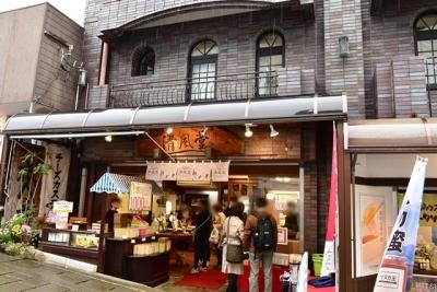 清風堂カステラ店